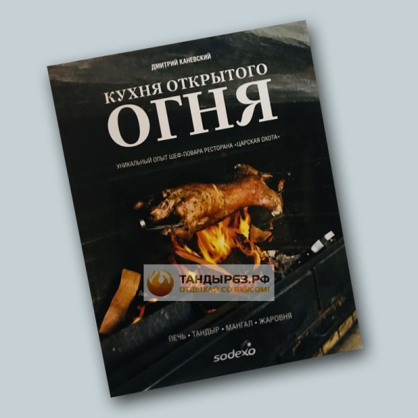 Книга «Кухня открытого огня»